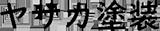 ヤサカ塗装ロゴ